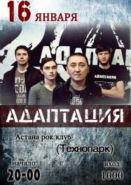Концерт в Астане, клуб «Технопарк» 16 января 2013 г.