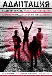 Весенний тур 2013 «К последнему морю». Москва, 30 марта