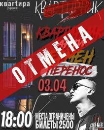 3 апреля 2021, Ермен Анти, квартирник в арт-пространстве Kvartira space