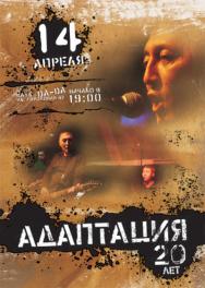 Концерт посвящённый 20-летию группы