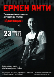 Акустика Ермена Анти. Витебск, 23 февраля 2013 г.