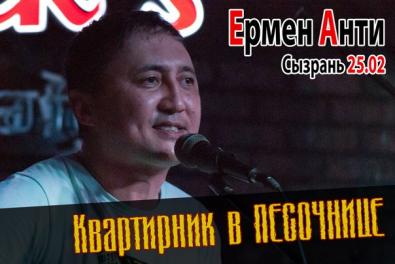 Ермен Анти, квартирный концерт в Сызране. 25 февраля 2013