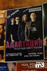 «АДАПТАЦИЯ», Москва, клуб Шоколадная фабрика (20.03.2015)
