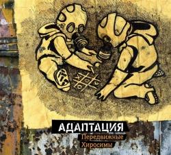 """Трибьют-альбом """"Передвижные Хиросимы"""" (обложка)"""